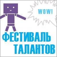 Логотип Фестиваля талантов КАИТ 20 территория ЮНИОР